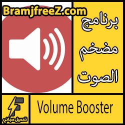 تحميل برنامج مضخم الصوت للايفون مجانا 2017 برابط مباشر