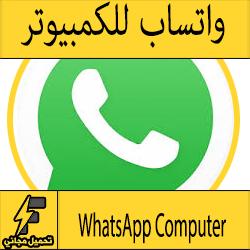 تحميل واتس اب للكمبيوتر 2016 مجانا عربي برابط مباشر ويندوز 7-8-10