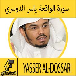 تحميل القرآن الكريم بصوت ياسر الدوسري mp3 كامل مجانا