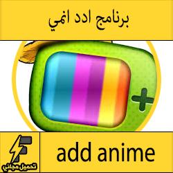 add anime تحميل للايفون