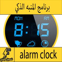 تحميل افضل برنامج منبه للايفون alarm clock مجانا - تطبيق المنبه الذكي للاستيقاظ