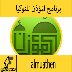 تحميل برنامج المؤذن لجوال و موبايل نوكيا بصيغة jar عربي مجانا