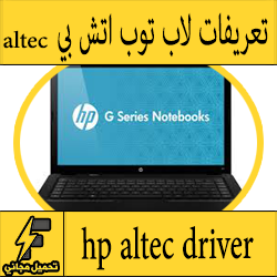 تحميل تعريف لاب توب hp altec مجانا برابط مباشر كاملة من الموقع الرسمي ويندوز 7-8-10
