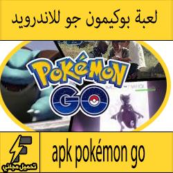 """تحميل لعبة بوكيمون جو للاندرويد apk pokémon go """"بوكيمون قو"""""""
