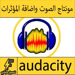 تحميل برنامج Audacity مجانا مونتاج الصوت واضافة المؤثرات الصوتية