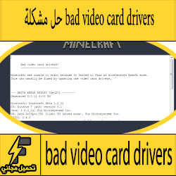 تحميل برنامج bad video card drivers لحل مشكلة لعبة ماين كرافتتحميل برنامج bad video card drivers لحل مشكلة لعبة ماين كرافت