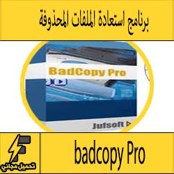 تحميل برنامج badcopy Pro لاستعادة الملفات من قرص كامل مجانا