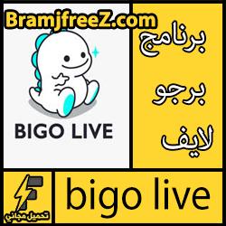 تحميل برنامج بيجو لايف للايفون مجانا برابط مباشر