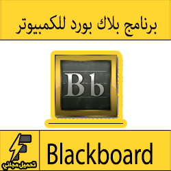 تحميل برنامج بلاك بورد جامعة (الجوف/الامام/نجران/طيبة/الملك فيصل)