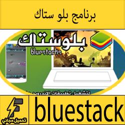 تحميل برنامج بلو ستاك للكمبيوتر BlueStacks لتشغيل تطبيقات الاندرويد 2018
