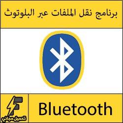 تحميل برنامج البلوتوث للكمبيوتر مجانا لويندوز (7-8-10) Bluetooth 2017