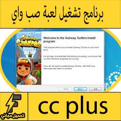 تحميل برنامج cc plus تشغيل لعبة صب واى للكمبيوتر