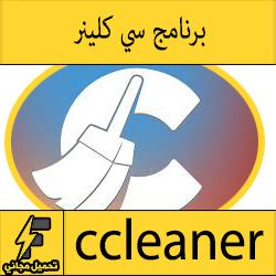 تحميل برنامج سي كلينر 2016 عربي للكمبيوتر وللاندرويد مجانا