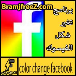 تحميل برنامج تغير شكل الفيس بوك من ميديا فاير مجانا