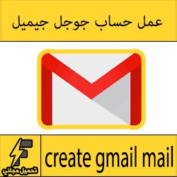 عمل ايميل جوجل جيميل انشاء حساب والتسجيل في gmail