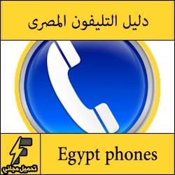 تحميل دليل التليفون المنزلى أو الارضى المصرية للاتصالات (بالاسم – بالعنوان – بالرقم) 2018