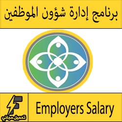 تحميل برنامج شؤون الموظفين وحساب الرواتب والاجازات