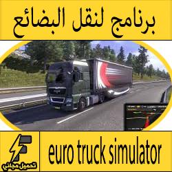لعبة الشاحنات الامريكية الكبيرة لنقل البضائع كمبيوتر واندرويد 2016 برابط واحد