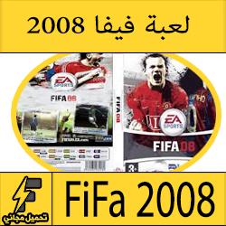 تحميل لعبة فيفا 2008 كاملة برابط واحد مباشر مضغوطة وبحجم صغير مجانا