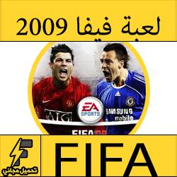 تحميل لعبة فيفا 2009 ديمو