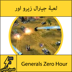 general-zero-hour