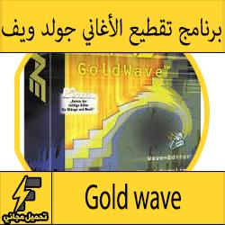تحميل برنامج جولد ويف لتقطيع الاغاني عربي كامل مجانا برابط مباشر 2016
