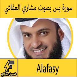 تحميل سورة الكهف بصوت مشاري العفاسي mp3
