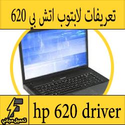تحميل تعريف لاب توب hp 620 مجانا برابط مباشر كاملة من الموقع الرسمي ويندوز 7-8-10
