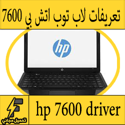 تحميل تعريف لاب توب hp 7600 مجانا برابط مباشر كاملة من الموقع الرسمي ويندوز 7-8-10