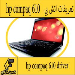 تحميل تعريف لاب توب hp compaq 610 مجانا برابط مباشر كاملة من الموقع الرسمي ويندوز 7-8-10