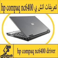 تحميل تعريف لاب توب hp compaq nc6400 مجانا برابط مباشر كاملة من الموقع الرسمي ويندوز 7-8-10