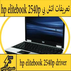 تحميل تعريف لاب توب hp elitebook 2540p مجانا برابط مباشر كاملة من الموقع الرسمي ويندوز 7-8-10
