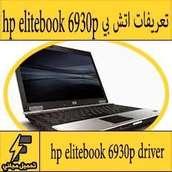 تحميل تعريف لاب توب hp elitebook 6930p مجانا برابط مباشر كاملة من الموقع الرسمي ويندوز 7-8-10