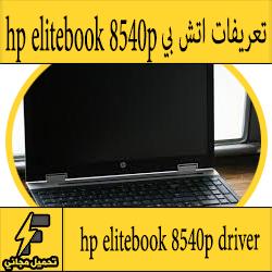 تحميل تعريف لاب توب hp elitebook 8540p مجانا برابط مباشر كاملة من الموقع الرسمي ويندوز 7-8-10