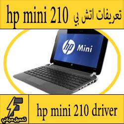 تحميل تعريف لاب توب hp mini 2133 مجانا برابط مباشر كاملة من الموقع الرسمي ويندوز 7-8-10