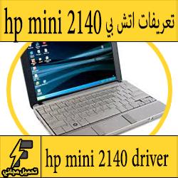 تحميل تعريف لاب توب hp mini 2140 مجانا برابط مباشر كاملة من الموقع الرسمي ويندوز 7-8-10