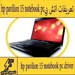 تحميل تعريف لاب توب hp pavilion 15 notebook pc مجانا برابط مباشر كاملة من الموقع الرسمي ويندوز 7-8-10
