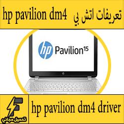 تحميل تعريف لاب توب hp pavilion dm4 مجانا برابط مباشر كاملة من الموقع الرسمي ويندوز 7-8-10