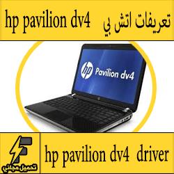 تحميل تعريف لاب توب hp pavilion dv4 مجانا برابط مباشر كاملة من الموقع الرسمي ويندوز 7-8-10