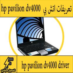 تحميل تعريف لاب توب hp pavilion dv4000 مجانا برابط مباشر كاملة من الموقع الرسمي ويندوز 7-8-10