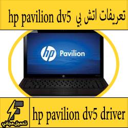 تحميل تعريف لاب توب hp pavilion dv5 مجانا برابط مباشر كاملة من الموقع الرسمي ويندوز 7-8-10