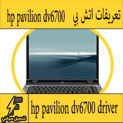 تحميل تعريف لاب توب hp pavilion dv6700 مجانا برابط مباشر كاملة من الموقع الرسمي ويندوز 7-8-10