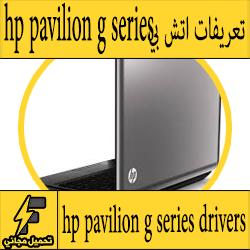 تحميل تعريف لاب توب hp pavilion g series-w7 مجانا برابط مباشر كاملة من الموقع الرسمي ويندوز 7-8-10