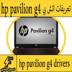 تحميل تعريف لاب توب hp pavilion g4 مجانا برابط مباشر كاملة من الموقع الرسمي ويندوز 7-8-10