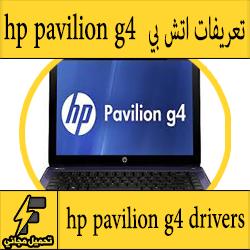 تحميل تعريف لاب توب hp pavilion 4 مجانا برابط مباشر كاملة من الموقع الرسمي ويندوز 7-8-10