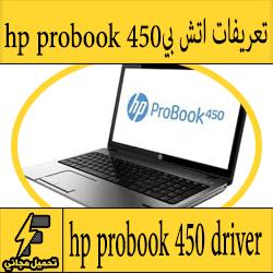 تحميل تعريف لاب توب hp probook 450 g1 مجانا برابط مباشر كاملة من الموقع الرسمي ويندوز 7-8-10