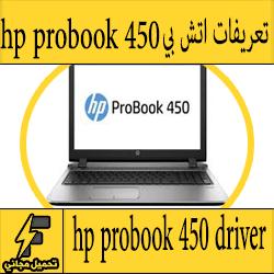 تحميل تعريف لاب توب hp probook 450 مجانا برابط مباشر كاملة من الموقع الرسمي ويندوز 7-8-10