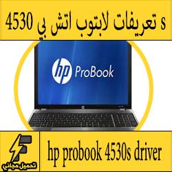 تحميل تعريف لاب توب hp probook 4530s مجانا برابط مباشر كاملة من الموقع الرسمي ويندوز 7-8-10