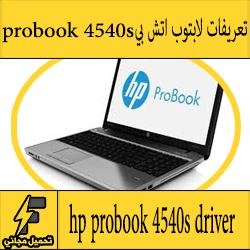 تحميل تعريف لاب توب hp probook 4540s مجانا برابط مباشر كاملة من الموقع الرسمي ويندوز 7-8-10