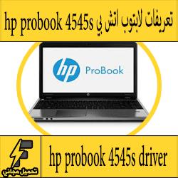 تحميل تعريف لاب توب hp probook 4545s مجانا برابط مباشر كاملة من الموقع الرسمي ويندوز 7-8-10